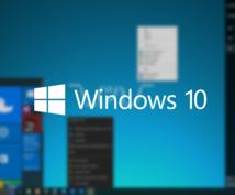 Windows10にアップグレードをサポートします アップグレードを悩んでいるあなたへ