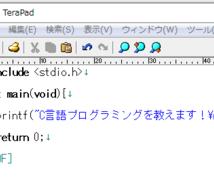 C言語プログラミング学習のお手伝いをします!