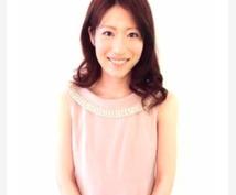〜婚活相談〜自称・恋愛経験豊富な佳子が、皆さんにアドバイス!ご期待ください^o^
