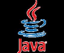 プログラミング初心者向け-Javaの質問承ります
