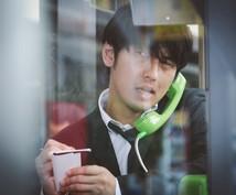 ★今すぐ話を聞いて欲しい!!そんなあなたのための電話専用サービスです★