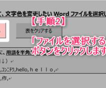 ワードマクロで文字色を変更するツールを販売します 文書内の特定の文字色を一括で変更することができます。