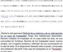ネイティブの言い回しでスペイン語⇔日本語翻訳します スペイン人と日本人が翻訳のみならず、添削もします。英語も可能