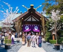 有名神社、東京大神宮へあなたにかわり本格祈願します 【期間限定】縁結び、開運したいあなたへ。期間限定の格安料金