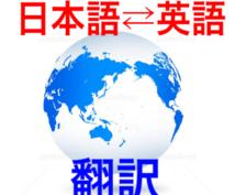日本語⇄英語 翻訳します ビジネス webページ、飲食店メニュー、ブログ マニュアル