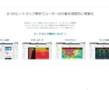 【ワードプレス限定】無料で使えるヒートマップツール(ユーザー行動監視)を埋め込み→設定までサポート