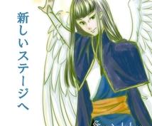 大天使のイラスト描きます 大天使からのメッセージをイラストと共にお伝えします!