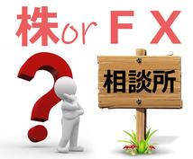 株式投資やFX投資の相談に応じアドバイスいたします 投資をはじめたいけど悩んでいる&自分に合った投資をしたい方へ