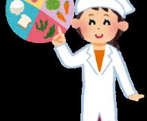 現役管理栄養士が、気軽に栄養・食事の相談に乗ります 子供から高齢者まで、どの年齢層の相談でも可能です。
