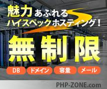 【1か月無料お試し実施中】CPI共用サーバーのホームページ・メール領域を提供させていただきます。