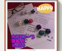 複数の占術を使って総合的にリーディングします タロット×星&数秘×オラクルで、あなたのお悩みにアプローチ★
