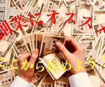 簡単な副業をご紹介します 現在、本業の収入が低くお悩みの方にオススメ!