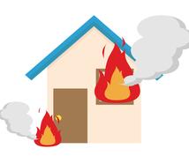 火災保険の見直しお手伝いします 火災保険がよくわからない方にオススメです。