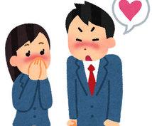 恋愛相談にのります。男子&女子目線両方で話せます これまでさまざまな恋愛相談を受けてきた経験に基づいて話します