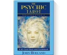 霊感タロット本格鑑定、質問無制限で受け付けます 霊感タロット+インスピレーション鑑定