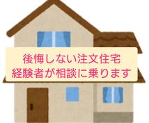 住宅のプロが注文住宅全般の相談に乗ります 1000軒以上新築戸建てをチェックしてきたプロです