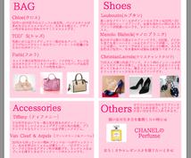 どんな服を買えば良いか分からないアナタに★洋服ショッピングリスト作成致します★