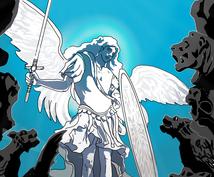 大天使ミカエル様のご神託を届けます 世界中の人を見守る大天使はあなたを見捨てません