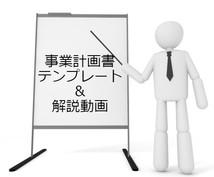 事業計画書のテンプレート(解説動画付)を販売します MBAホルダーの経営コンサルが事業計画の考え方と雛形を提供