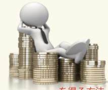 ココナラで誰でも簡単に収益を得る方法教えます ✳︎利益を得られます✳︎