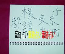 筆跡占い  新しいあなたに出会える~筆跡からアドバイスします~