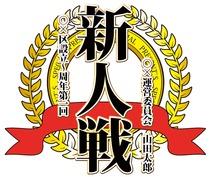 スポーツ大会、宴会運営者の方!その大会のロゴ作ります!