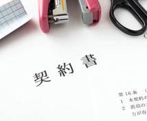 無断欠勤の続く社員への通知書(雛型)をお売ります ご自身で内容の編集が出来る方にお勧めです。