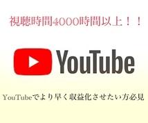 YouTubeの視聴時間4000時間増やせます より早く収益化させたい方必見!