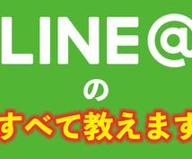 LINE@の運用方法すべて教えます LINE@の初心者から〜中級者におすすめです