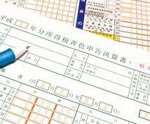 確定申告書の書き方お教えします 現役会計事務職員が正しい確定申告書の書き方をお答えします