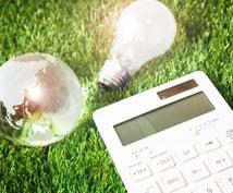 電気代(企業・個人)無料診断します 日本全国30社以上の新電力より最安値を探すことができます