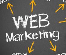 WEBマーケティングに関するご相談承ります ECサイト等のお悩み相談にも是非ご利用ください。