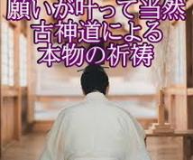 90%OFF!学校で学んだ古神道の祈祷します 効果を出してくれないのは神様ではない!?恋愛仕事金運復縁結婚