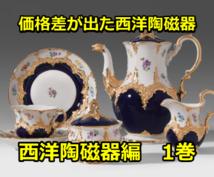 ヤフオクで価格差が出た【西洋陶磁器】を教えます eBayで仕入れて販売した人のヤフオクアカウントも完全収録!