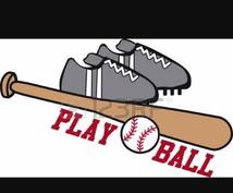 野球のあなたに合わせた練習方法を考えます !  野球上手くなりたい方必見!!
