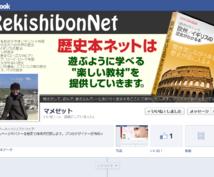 フェイスブック!Facebookカバー画像制作します☆デザイン歴6年(^-^)