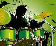 打ち込みドラム承ります ドラマー不在のバンドさんの一時的な助っ人になります!