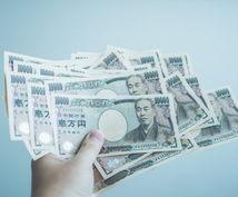3ヶ月後に10万円を稼ぐ方法教えます 短時間作業で即金10万くらいが必要な方向け