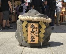 恋愛成就の京都・地主神社に代行参詣致します あなたの恋、実らせましょう!恋愛成就・京都地主神社代行参詣