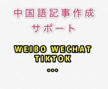 中国語の情報発信★中国SNSなどの投稿作成します イベント、商品などの日本語資料のみ提供でOK