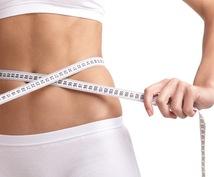 夏までに、3ヶ月で痩せるサポートをします 3か月間、定期的にメニューを作成します。