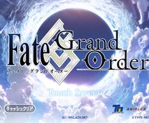 Fate/GrandOrder 育成代理します 強化するための火種集めが面倒だな…と思う方へ