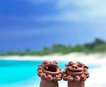 沖縄に住みたい方教えます 沖縄好きな方!すみたいかた!嫁ぎたい方