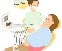 現役歯科衛生士がお悩み徹底解決します いい歯医者に巡り合うお手伝いをさせてください
