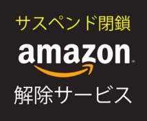 Amazonサスペンド解除サービスいたします 真贋に関する商品、知的財産権、著作権侵害、アカウント復活等