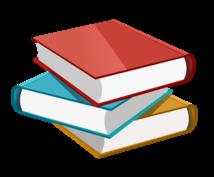 本の内容を要約します -本を読む(内容を知る)必要があるのに読書が苦手な方へ-