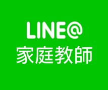LINE家庭教師(小中高向け)