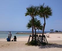 沖縄へ旅行・移住を考えている方の相談に乗ります 沖縄出身者の視点からアドバイスできます!