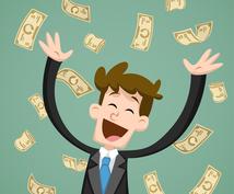 ネットマーケティングに詳しい方。定期収入を得ませんか?