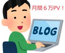 月間PV6万のブログにあなたのURLを紹介します 読者の8割は男性! クリエイティブをテーマにしたブログです。